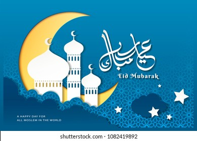 Eid Mubarak calligraphy with white paper art mosque and crescent on blue background