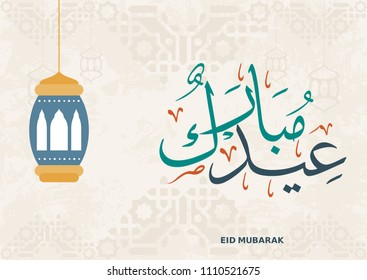 eid mubarak calligraphy,islamic greeting card, ramadan theme