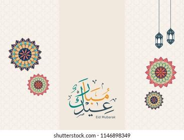 eid mubarak calligraphy,islamic greeting card, ramadan theme