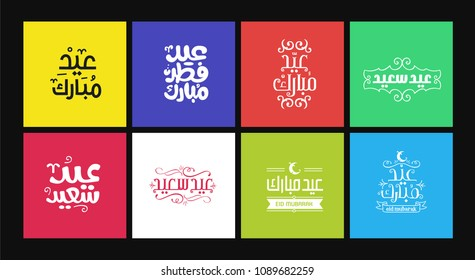 'Eid Mubarak' Colorful arabic islamic vector typography with white background - Translation of text 'Eid Fitr Mubarak ' islamic celebration