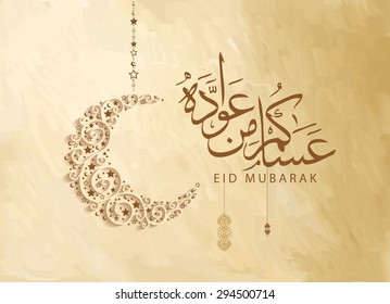 Eid mubarak - Crescent moon of islamic  Eid Mubarak festival , beautiful greeting card and background with arabic calligraphy which means'' Eid Mubarak''.