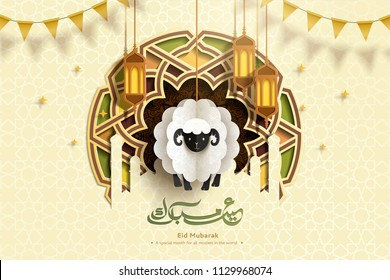 Eid Mubarak design with cute sheep hanging in the air, decorative circular background in paper art style
