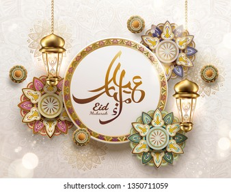 Eid Mubarak design with hanging lanterns and flowers, Happy holiday written in arabic calligraphy on beige background