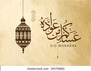 Eid Mubarak festival , beautiful  greeting card and background with arabic calligraphy which means'' Eid Mubarak''.