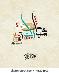 Arabic Calligraphy Meaning Images, Stock Photos & Vectors