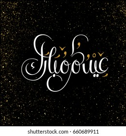 Eid mubarak greeting in arabic calligraphy and golden touches. creative calligraphy type for happy eid in a golden gradient. Translated: Blessed Eid.