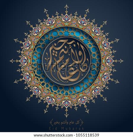 eid greetings in arabic