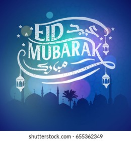 Eid Mubarak greeting beautiful lettering for banner islamic background