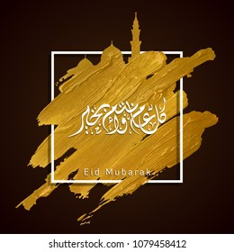 Eid Mubarak Greeting brush stoke with mosque silhouette islamic illustration - Arabic text translation : May every year you are fine