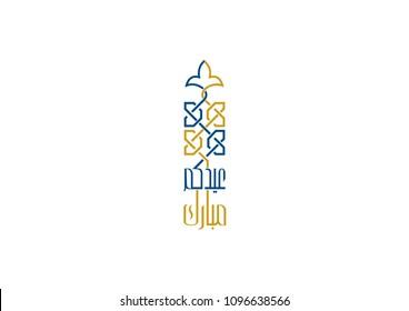 Eid Mubarak greeting card for all Muslim people with Arabic calligraphy art.  vector illustration The Arabic calligraphy translation; (Eid Mubarak means happy Eid Muslim festival)