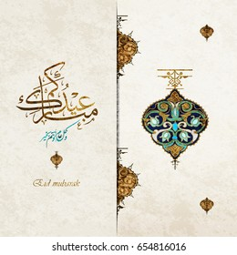 Eid Mubarak greeting card for all Muslim people. the Arabic script means; Eid al-fitr mubarak