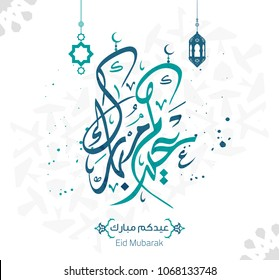Eid Mubarak Greeting Card in arabic islamic calligraphy style specially for Eid Celebrations