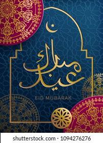 Eid Mubarak greeting card with Arabic calligraphy and traditional ornament. Ramadan Kareem background. Vector illustration.