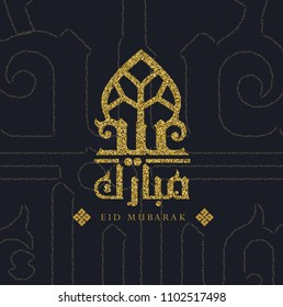 "Eid mubarak greeting card . the arabic script means "" Eid Mubarak ."