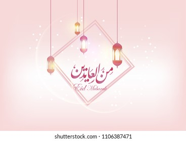 "Eid Mubarak greeting card . the Arabic script means "" Eid Mubarak """