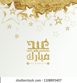 "Eid Mubarak greeting card . the Arabic script means "" Eid Mubarak"""
