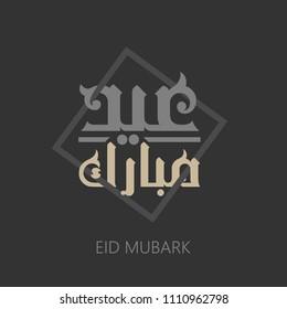 "Eid Mubarak greeting card . the Arabic script means "" Eid Mubarak"""