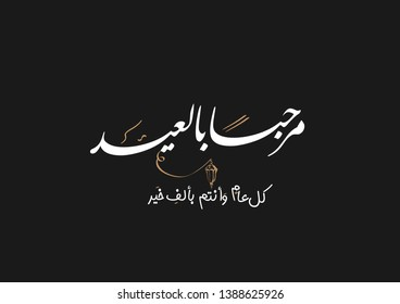Eid Mubarak greeting card . the Arabic script means \