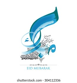 Eid Mubarak Greeting Card with arabic calligraphy in a contemporary style specially for Eid Celebrations greeting cards