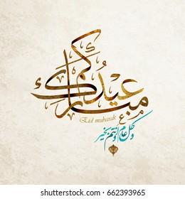 Arabic artistic calligraphy translation good morning stock vector eid mubarak greeting card the arabic script means eid mubarak wish the best m4hsunfo
