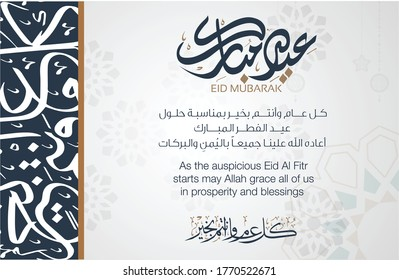 Eid Mubarak greeting card design english and arabic calligraphy