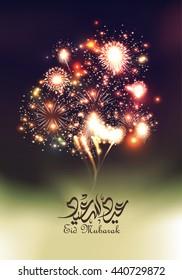 Eid mubarak greeting card with fireworks - Eid Said ,Eid al fitr, eid al adha, eid-al-adha, The arabic calligraphy means ''Eid mubarak '' .