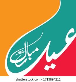 eid mubarak greeting card illustration - Shutterstock ID 1713894211
