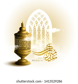 Eid Mubarak greeting card islamic door decoration and arabic lantern vector illustration - Translation of text : Blessed festival