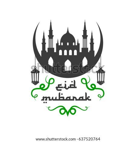 Eid Mubarak Greeting Card Mosque Symbol Stock Vector Royalty Free