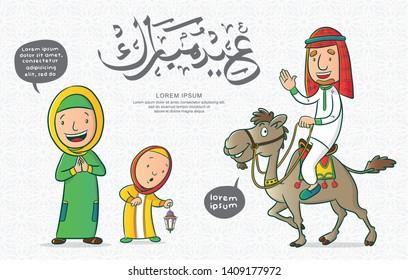 eid mubarak greeting card with muslim cartoon family, arabic calligraphy is mean happy islamic big day