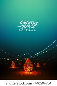 Eid mubarak greeting card - Eid Said ,Eid al fitr, eid al adha, eid-al-adha,Islamic background with lightened and lantern The arabic calligraphy means ''Eid mubarak '' .