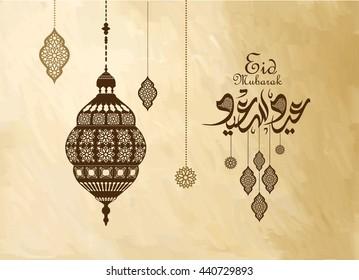 Beautiful Innovative Eid Al-Fitr Greeting - eid-mubarak-greeting-card-said-260nw-440729893  Perfect Image Reference_731143 .jpg