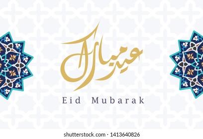 Quran Calligraphy Images, Stock Photos & Vectors | Shutterstock