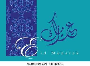 Eid Mubarak, greeting card template  islamic design motif and arabic calligraphy - Vector