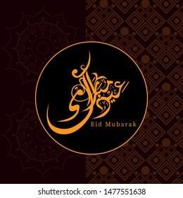 Eid Mubarak, Greeting Card Template Islamic Design Motif and Arabic Calligraphy