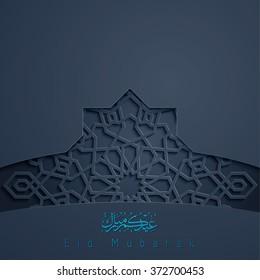 Eid mubarak greeting card template - Translation of text : Eid Mubarak - Blessed festival