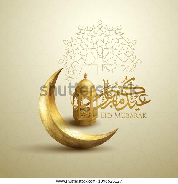 Eid Mubarak Greeting Card Template Islamic Stock Vector Royalty Free 1096625129