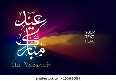 "EID mubarak greeting card. vector. Arabic calligraphy ""Eid Mubarak"". EPS"