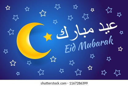 Eid Mubarak. Greeting card. Vector illustration