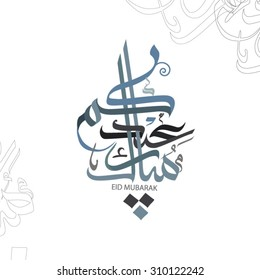 Eid Mubarak Greeting illustrator file in Arabic calligraphy with a contemporary style specially for Eid Celebrations