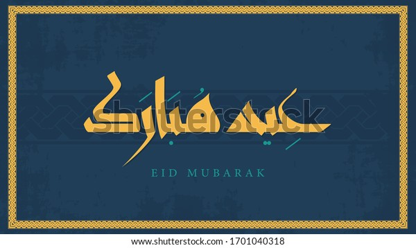 """""""Eid Mubarak"""" greeting in Kufic calligraphy and English serif font on indigo parchment framed within a golden Islamic decorative ornament strapwork"""