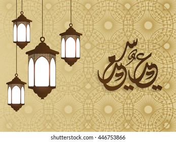 Eid Mubarak greeting on flora  background with beautiful illuminated arabic lamp and hand drawn calligraphy lettering.