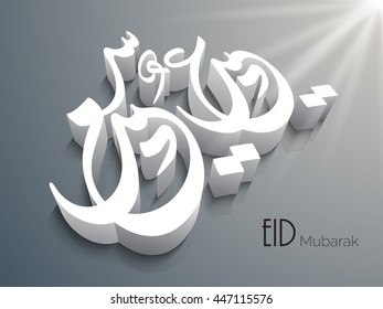 Eid Mubarak greeting on glossy grey gradient background with 3d text arabic and hand drawn calligraphy lettering eps10.