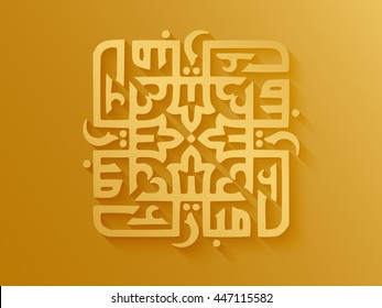 Eid Mubarak greeting on golden background with golden arabic text and hand drawn calligraphy lettering.vector design eps10.