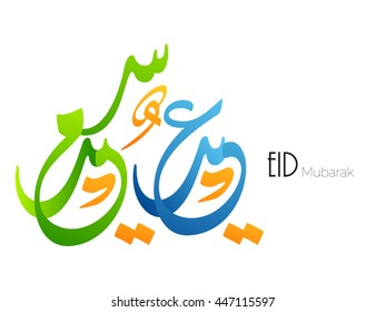 Eid Mubarak greeting on white background with color full arabic text vector design.