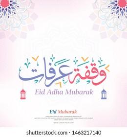 Eid Mubarak, Hajj Mabrur or Arafat Day in colorful calligraphy mean ( Arafat Day ) with lantern