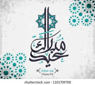 Eid Mubarak handwritten lettering. Vector calligraphy 1