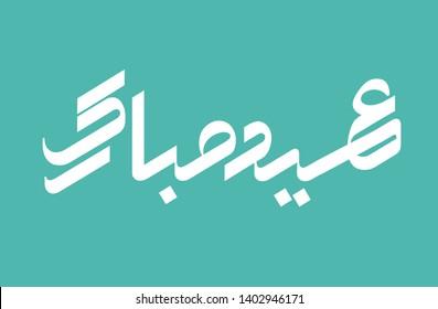 Eid Mubarak (Happy Eid) Arabic calligraphy
