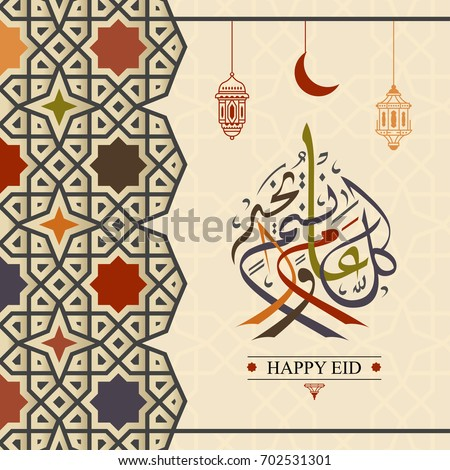 eid mubarak and happy new year greetings card in arabic calligraphy arabic islamic calligraphy of