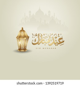Eid Mubarak islamic design traditional lantern and arabic calligraphy, template islamic ornate greeting card vector for publication event